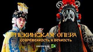 Это Китай. Пекинская опера: современность и вечность (ТРЕЙЛЕР)