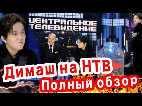 ПОЛНЫЙ ОБЗОР. Димаш Кудайберген - Центральное телевидение - НТВ