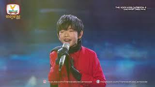 ឆេង ប្រសិទ្ធ - មុនបងស្គាល់គេអូននៅឯណា (Live Show Semi Final | The Voice Kids Cambodia Season 2)