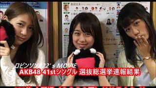 第8回AKB48 45stシングル選抜総選挙速報結果のついて語る藤田那奈 篠崎...