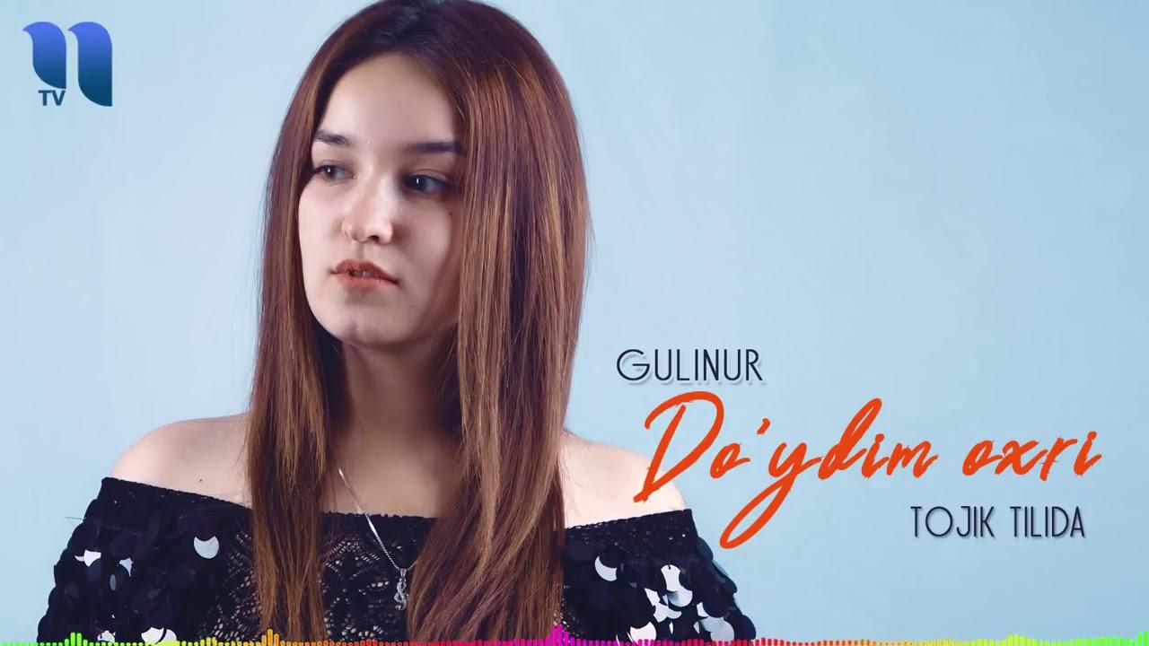 Гулинур новенький песня таджики поёт