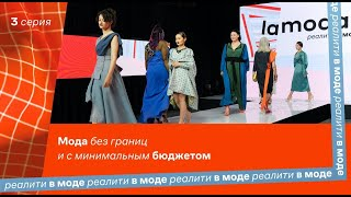LAMODA РЕАЛИТИ В МОДЕ 3 серия Мода без границ и с минимальным бюджетом