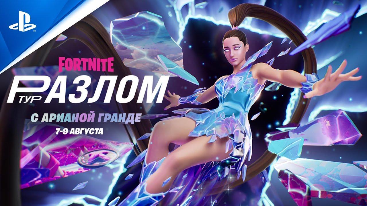 Fortnite | Тизер разлом-тура с участием Арианы Гранде | PS5, PS4