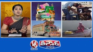 Vote In GHMC Elections | Anganwadi Worker | New World Record | Jungle Trucks | V6 Teenmaar News