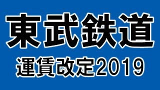 東武鉄道運賃改定2019