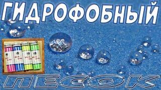 Гидрофобный песок из Китая. Обзор и первые эксперименты.(Купить: http://goo.gl/o4quCn Гидрофобный песок - отличная забава для детей и взрослых. Вода отталкивает от этого..., 2016-08-31T21:23:51.000Z)
