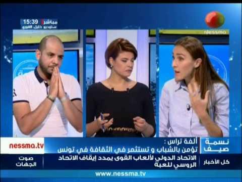 تونس البية مع الضيفة الفة تراس :رئيسة مؤسّسة رمبورغ