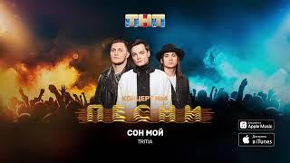 TRITIA - Сон мой mp3