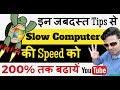[How to speed up Windows 7 in Hindi] इन टिप्स से कंप्यूटर को बनाएं सुपरफास्ट