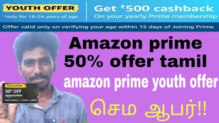 Amazon prime youth offer tamil|amazon youth offer tamil|amazon 500 cash back tamil|tamilallinall