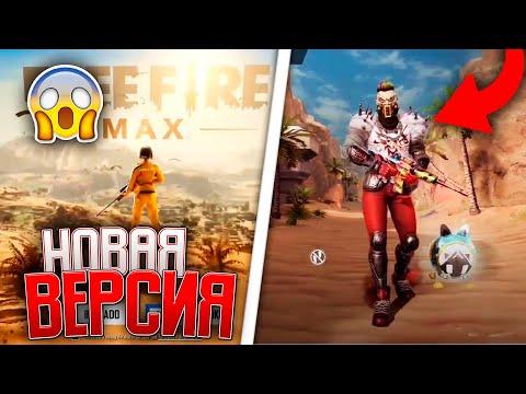 НОВАЯ ИГРА FREE FIRE MAX | NEWS #332 ФРИ ФАЕР