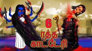 ரத்த காட்டேரி RATHA KATERI PART 6 | Tamil Horror Stories | Tamil  Bedtime Stories | Tamil Stories Thumb