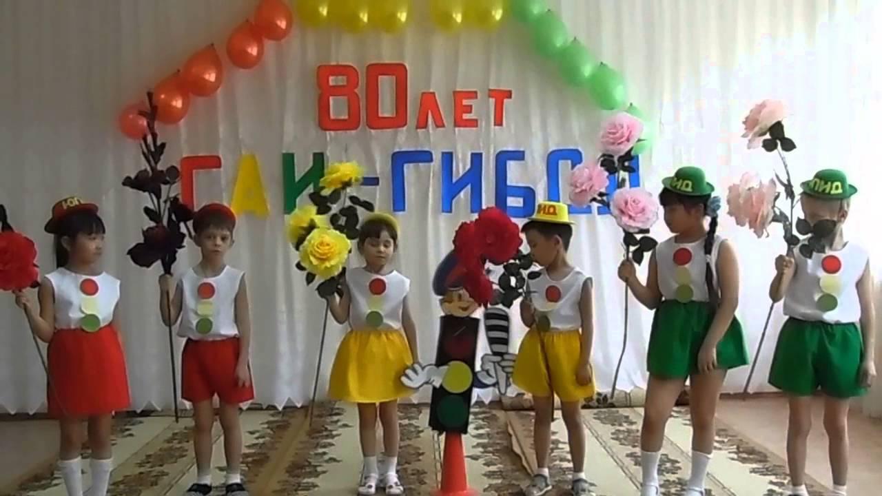 Поздравление к 80 летию гибдд от детей фото 783
