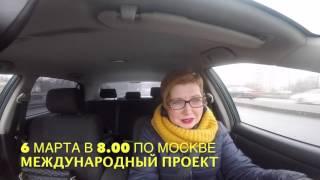 LC157: Женский клуб.  Анонс Международного проекта к 8 Марта!