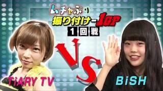 番組HP: http://tiary.tv/ 『TiARY TV』10月21日(金)放送 MC:青木隆...