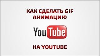 Как сделать GIF на youtube(На youtube теперь можно сделать из видео gif файл. То есть сделать из видео анимационную .gif картинку. Пока что..., 2014-12-13T19:37:10.000Z)