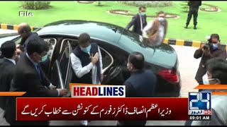 PM Imran Khan To Visit Lahore Today | 9am News Headlines | 28 Oct 2020 | 24 News HD