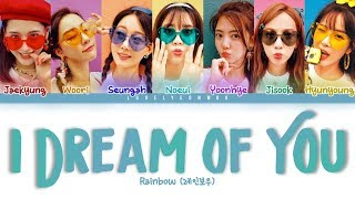 Rainbow (레인보우) – I Dream of You Lyrics (Color Coded Han/Rom/…