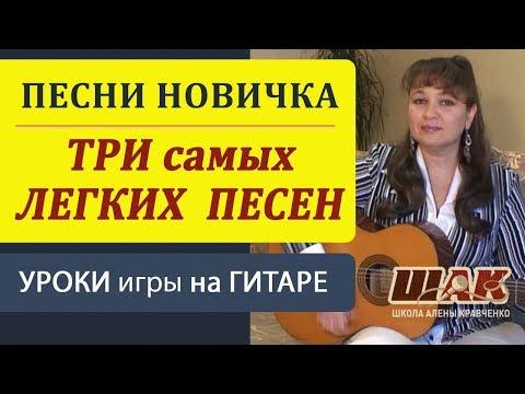 Алена кравченко видеоуроки игры на гитаре разбор песен