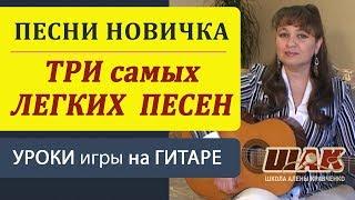 Самые ПРОСТЫЕ песни на гитаре для начинающих под бой ДИСКО. Уроки гитары