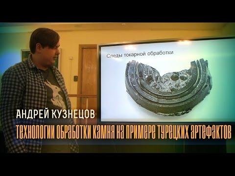 видео: Андрей Кузнецов: Технологии обработки камня на примере Турецких артефактов new