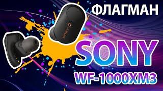 sony WF-1000XM3. Флагманские TWS наушники с активным шумоподавлением