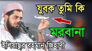 হে যুবক!!! তুমি কি মরবা না? Maulana Iliasur Rahman Zihadi Best Bangla Waz 2018 Tafsir