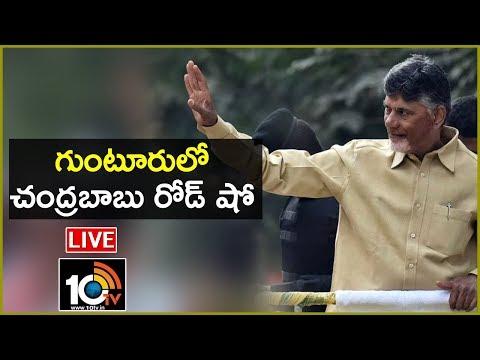 Chandrababu Naidu LIVE : TDP Public Meeting In Guntur | AP Elections 2019 | 10TV News