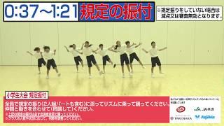 スカイピース『You can do it!!!!! -short ver.-』小学生規定振付