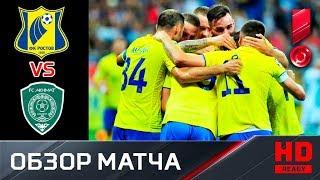 28.07.2018 Ростов - Ахмат - 1:0. Обзор матча