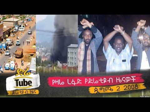 Ethiopia: The Latest Ethiopian Morning News from DireTube - Sept 7, 2016