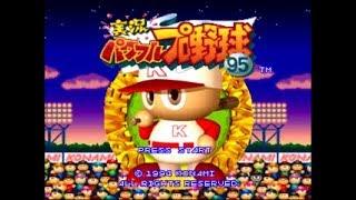 実況パワフルプロ野球95 メニュー画面BGM
