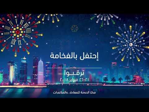 Doha Jewellery & Watches Exhibition 2018 Arabic