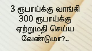 How to make money from export Tamil thumbnail