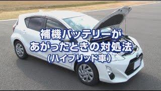 【緊急時Q&A】補機バッテリーがあがったときの対処法(ハイブリッド車)