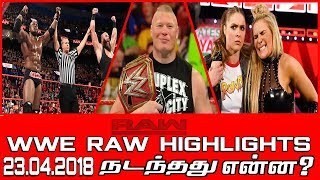 WWE Monday Night Raw 23rd April Highlights நடந்தது என்ன | Wrestling Entertainment Tamil