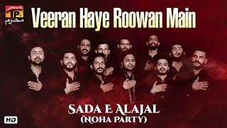 Veeran Haye Roowan Main | Sada E Alajal (Noha Party) | New Noha 2019 | TP Muharram