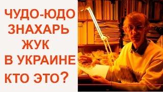 Лечит Чудо-Юдо Знахарь-Жук в Украине - Ulomoides dermestoides,  Entomologist in Ukraine