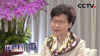 [中国新闻] 香港特区行政长官林郑月娥:特区政府全力支持涉港国安立法制定落实 | CCTV中文国际