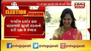 Loksabha Election 2019: ઉત્તર ગુજરાતમાં કોંગ્રેસ- ભાજપ ઉમેદવારોને લઈને મૂંઝવણ માં   Vtv News