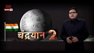 Chandrayaan -2: Special programme Ahead of Chandrayaan 2 -launch