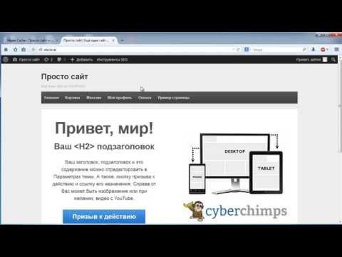 Кеширование сайта на WordPress