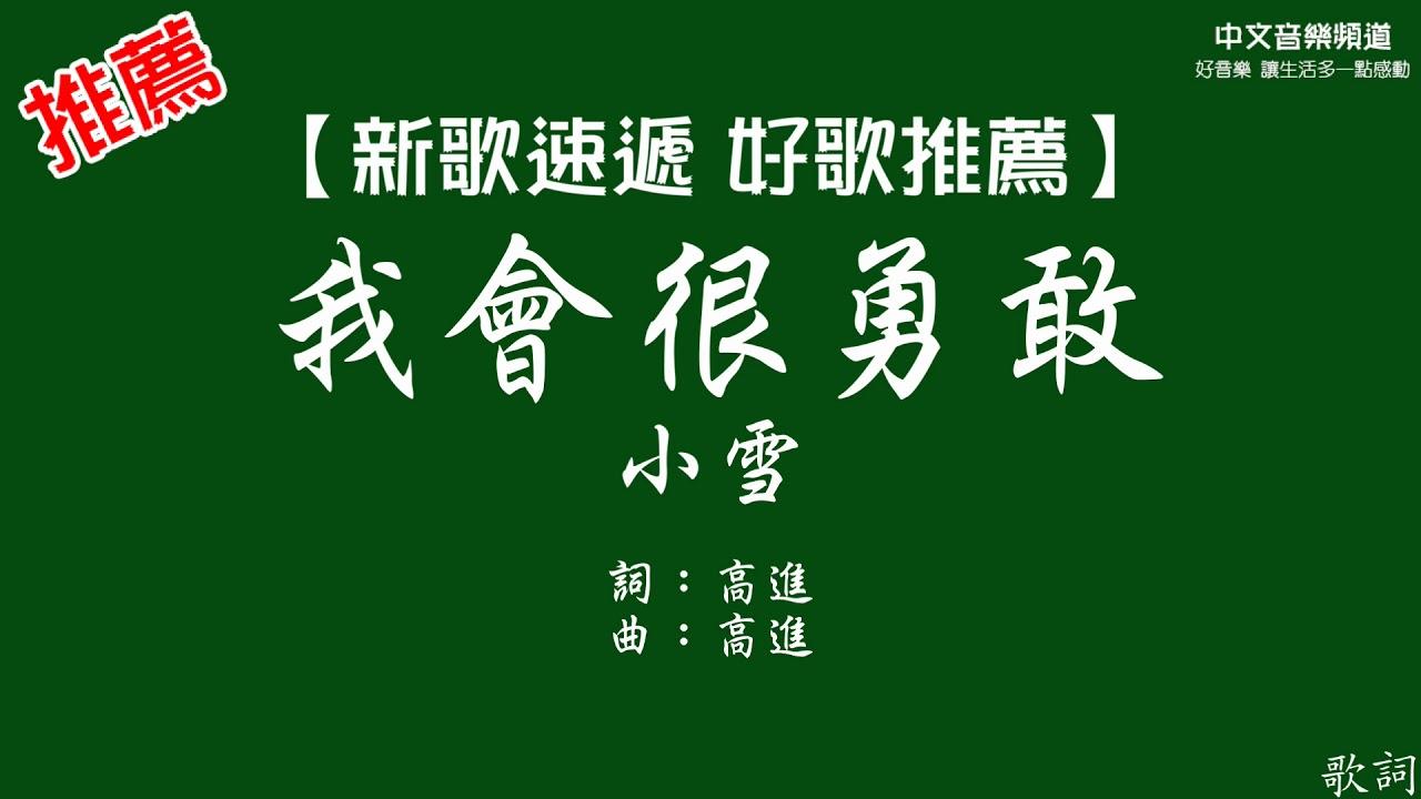 【新歌速遞 好歌推薦】小雪《我會很勇敢》華語內地歌手 - YouTube