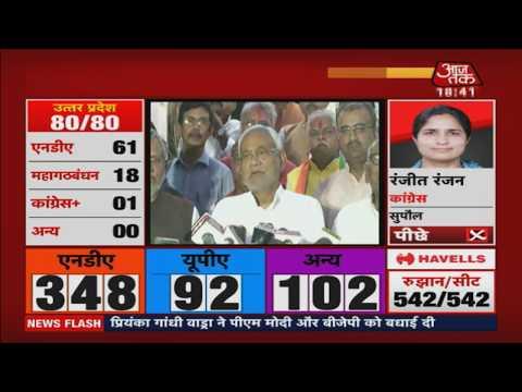 Nitish Kumar: I Specially Congratulate Narendrabhai Modi For This Historic Victory