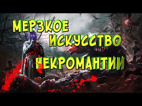 Мерзкое искусство некромантии - Skyrim Mods thumbnail