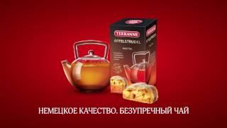 TEEKANNE - Яблочный Штрудель