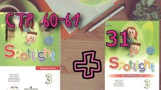 SPOTLIGHT 3 STUDENTS BOOK стр. 60-61+WORKBOOK стр.31 \Английский в фокусе 3 класс