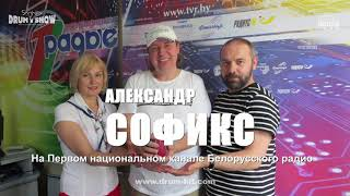Александр Софикс на 1 канале Белорусского Радио === О Ритме ...