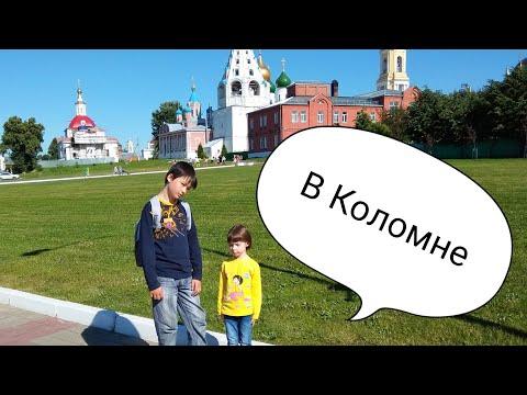 VLOG: Мы в городе Коломна. Летний отдых детей