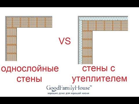 Однослойные стены или стены с утеплителем. Полный разбор.